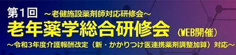 第1回老年薬学総合研修会~老健施設薬剤師対応~(4/12〆切)