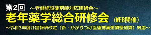 第2回老年薬学総合研修会~老健施設薬剤師対応~(6/14〆切)