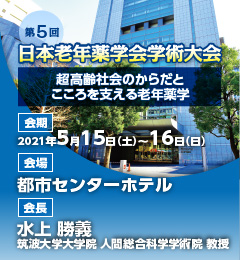 第5回日本老年薬学会学術大会