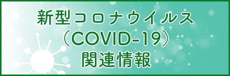 新型コロナウイルス(COVID-19)関連情報