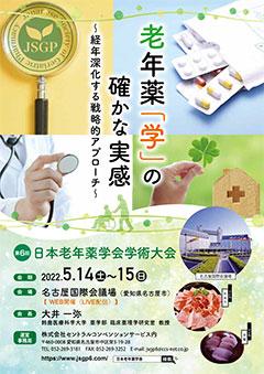 第6回日本老年薬学会学術大会